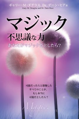 マジック 不思議な力 Magic You Are It Be It - Japanese Cover Image