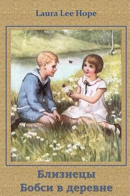 Близнецы Бобси в Деревне Cover Image