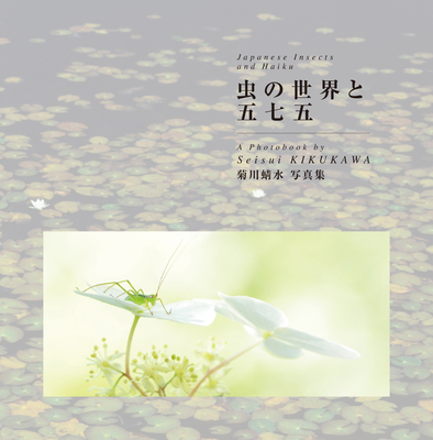 Japanese Insects and Haiku Cover Image