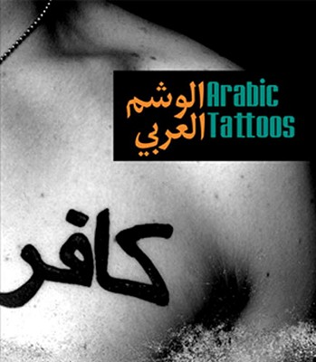 Arabic Tattoos Cover