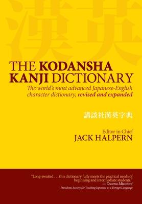 The Kodansha Kanji Dictionary Cover Image
