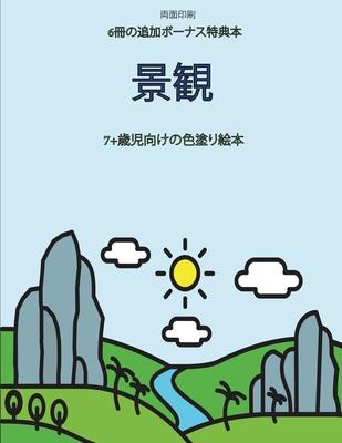 7+歳児向けの色塗り絵本 (景観 ): この本は40枚 Cover Image