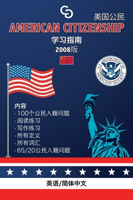 American Citizenship Study Guide - (Version 2008) by Casi Gringos.: English - Simplified Chinese Cover Image