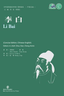 Li Bai (Collection of Critical Biographies of Chinese Thinkers) Cover Image