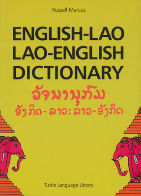 English-Lao Lao-English Dictionary: Revised Edition Cover Image