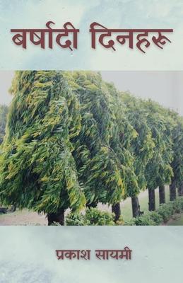 Barshadee Dinharoo Cover Image