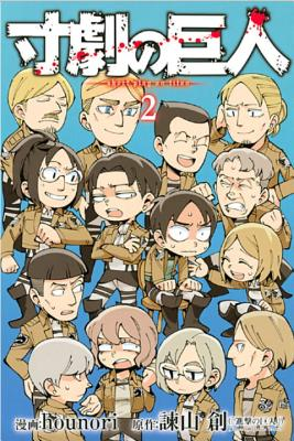 Spoof on Titan 2 (Attack on Titan) cover image