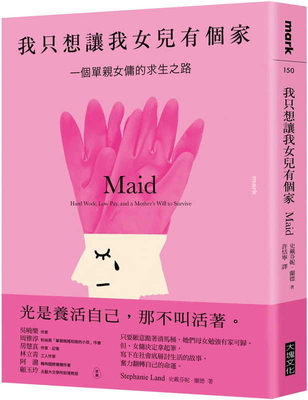 Maid Cover Image
