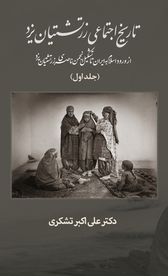 A Social History of the Zoroastrians of Yazd: From the arrival of Islam in Iran to the establishment of the Nasseri Anjoman Cover Image