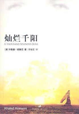Thousand Splendid Suns Cover