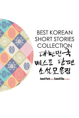 Best Korean Short Stories Collection 대한민국 베스트 단편 소설모음ᐮ Cover Image