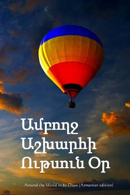 Around the World in 80 Days (Armenian Edition) Cover Image