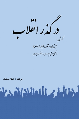 In the path of revolution Cover Image
