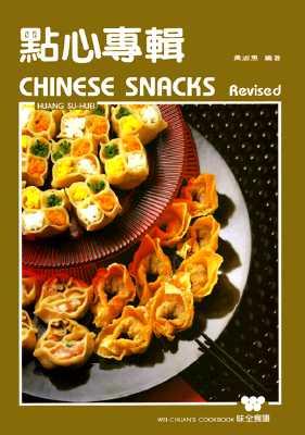 Chinese Snacks (Wei Quan Shi Pu) Cover Image