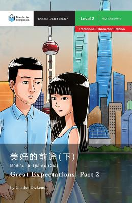 Great Expectations: Part 2: Mandarin Companion Graded Readers Level 1, Traditional Character Edition Cover Image