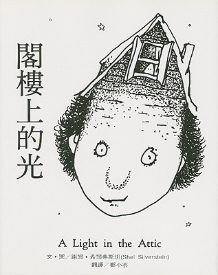 A Light In The Attic Cover Image