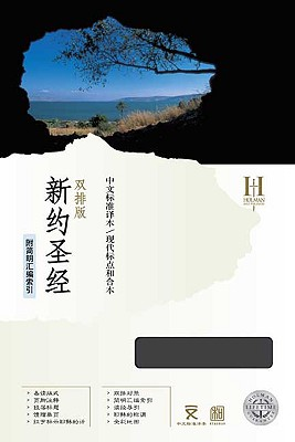 Mandarin Parallel New Testament-PR-CSB/Cuv Cover