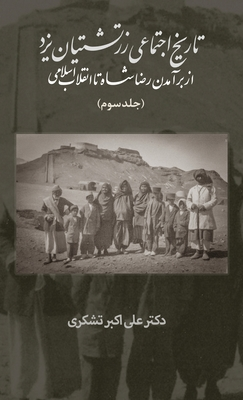 A Social History of the Zoroastrians of Yazd: From the Rise of Reza Shah to the Islamic Revolution Cover Image