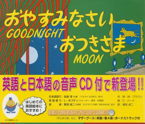 Goodnight, Moon Cover Image