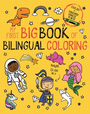 My First Big Book of Bilingual Coloring Mandarin (My First Big Book of Coloring) Cover Image