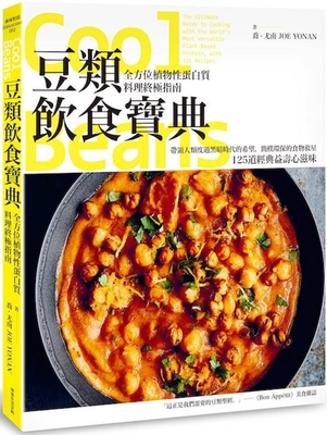 Cool Beans: The Ultimate Guide to Cooking with the World's Most Versatile Plant-Based Protein, with 125 Recipes Cover Image