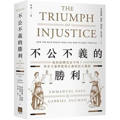 The Triumph of Injustice Cover Image