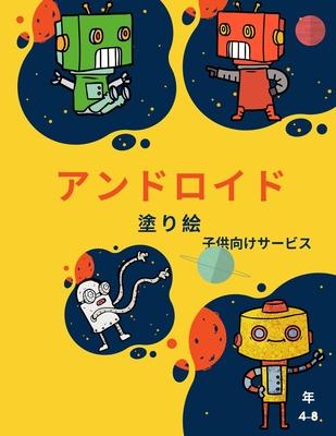 ロボットの塗り絵(4歳~8歳: 幼児・園児向&# Cover Image