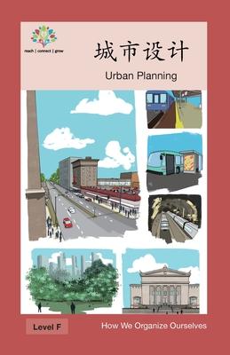 城市设计: Urban Planning (How We Organize Ourselves) Cover Image