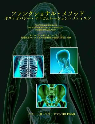 Functional Methods in Osteopathic Manipulative Medicine - Japanese Translation: Non-Allopathic Apporaches to the Assessment and Treatment of Disturban Cover Image