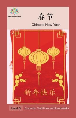 春节: Chinese New Year (Customs) Cover Image