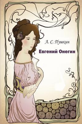 Evgeniy Onegin Cover Image