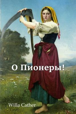 О Пионеры!; O Pioneers! (Russian edition) cover