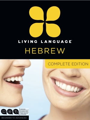 Living Language Hebrew, Complete Edition: Beginner through advanced course, including 3 coursebooks, 9 audio CDs, and free online learning Cover Image