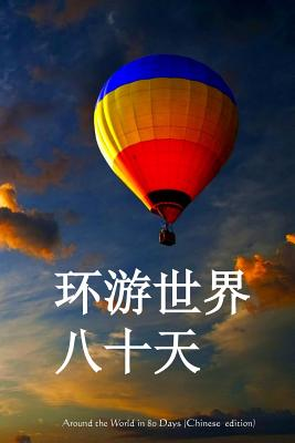 Around the World in 80 Days (Chinese Edition) Cover Image