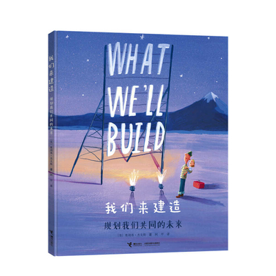 What We'll Build Cover Image