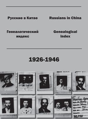 Russians in China. Genealogical index (1926-1946). Cover Image