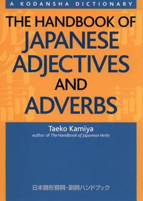 The Handbook of Japanese Adjectives and Adverbs Cover Image
