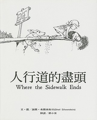 Where The Sidewalk Ends: The Poems & Drawings Of Shel Silverstein Cover Image