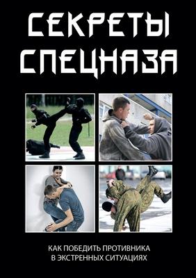 Секреты спецназа: Как поб Cover Image