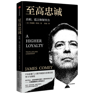 A Higher Loyalty Cover Image