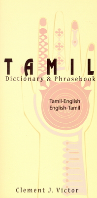Tamil-English/English-Tamil Dictionary & Phrasebook: Romanized (Hippocrene Dictionary and Phrasebook) Cover Image
