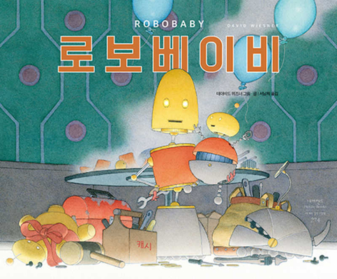 Robobaby Cover Image