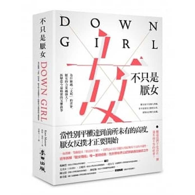 Down Girl Cover Image
