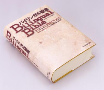 Bilingual Bible-PR-NIV/New Japanese-Japanese English Cover Image