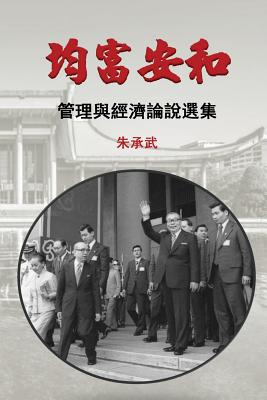 On Security, Peace and Equal Distribution of Wealth: 30 Essays on Economics and Management (Traditional Chinese Edition) Cover Image