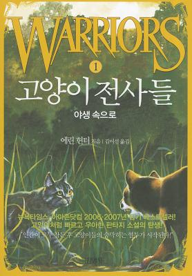 Warriors: Into the Wild Cover Image