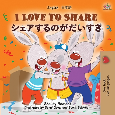 I Love to Share (English Japanese Bilingual Children's Book) (English Japanes Bilingual Collection) Cover Image