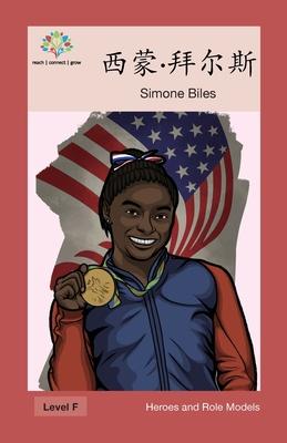 西蒙-拜尔斯: Simone Biles (Heroes and Role Models) Cover Image
