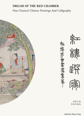 红楼选梦 Cover Image
