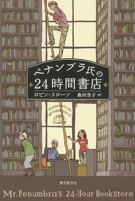 Mr. Penumbra's 24-Hour Bookstore Cover Image